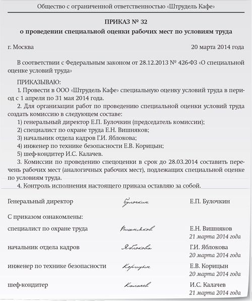 образец протокола проведения дня охраны труда на предприятии