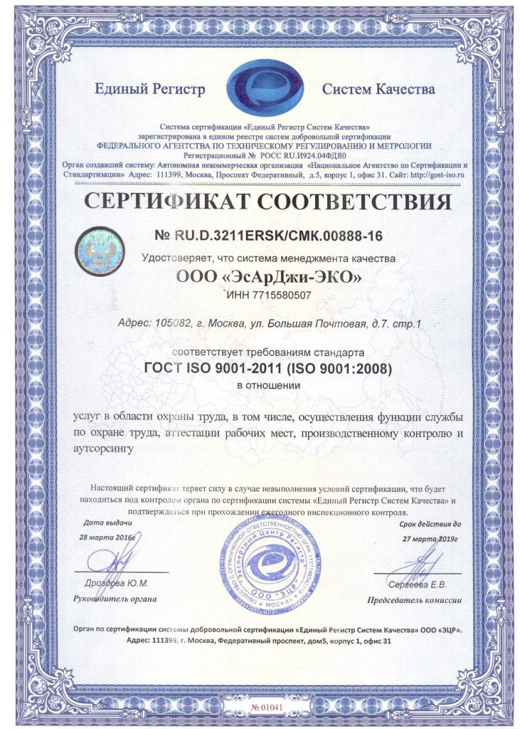 Гост Р ИСО 9001 в Белореченске