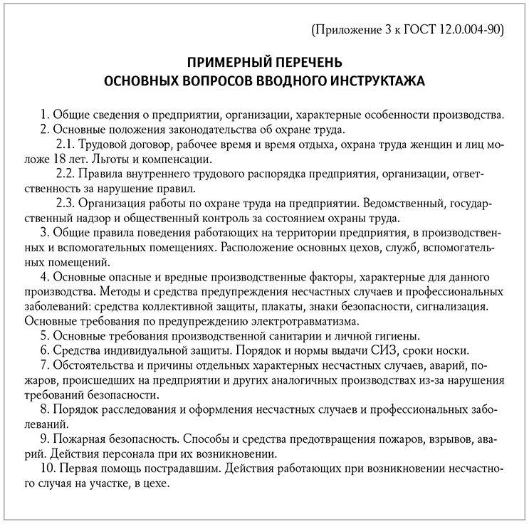 Программа периодического инструктажа слесаря-сантехника арткерам сантехника отзывы унитазы файл